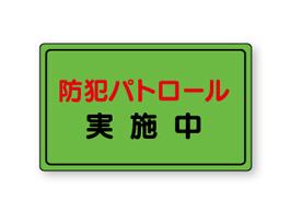 蛍光反射マグネットシートHM-14