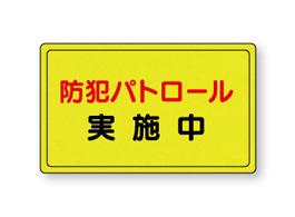 蛍光反射マグネットシートHM-17