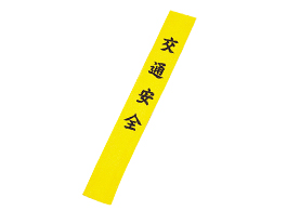 広報用タスキ(前後印刷入)T-1(布製)