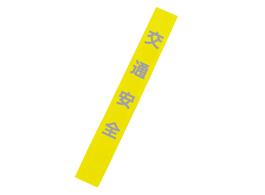交通文字反射タスキ T-23(布製)