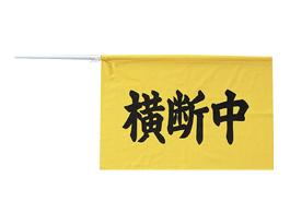 指導旗 S-3