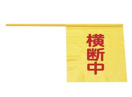 ビニール横断旗 赤
