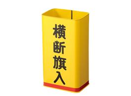 旗入缶 反射ライン付