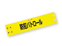 レザー腕章W-18 ボタン式