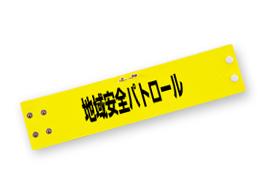 レザー腕章W-28 ボタン式