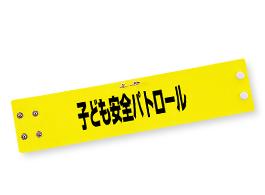 レザー腕章W-32 ボタン式