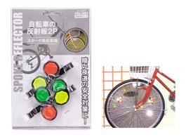自転車の反射板(2ヶ入)