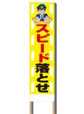 交通安全・反射フルカラー立看板FK-1