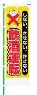 交通安全のぼり旗(既製品)NK-101