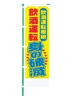 交通安全のぼり旗(既製品)NK-102