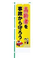 交通安全のぼり旗(既製品)NK-105