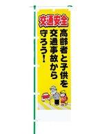 交通安全のぼり旗(既製品)NK-106