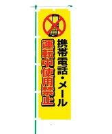 交通安全のぼり旗(既製品)NK-107
