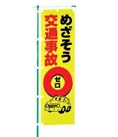 交通安全のぼり旗(既製品)NK-109