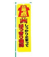 交通安全のぼり旗(既製品)NK-110