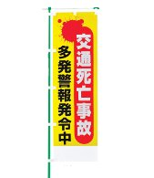 交通安全のぼり旗(既製品)NK-111