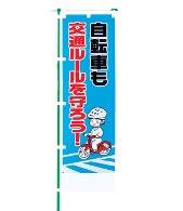 交通安全のぼり旗(既製品)NK-115