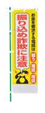 防犯のぼり旗(既製品)NK-117