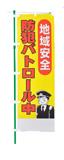 防犯のぼり旗(既製品)NK-120