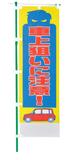 防犯のぼり旗(既製品)NK-123