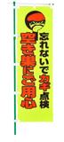 防犯のぼり旗(既製品)NK-124