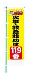 消防防災のぼり旗(既製品)NK-129