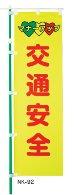 交通安全のぼり旗(既製品)NK-92