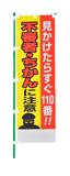 防犯のぼり旗(既製品)NK-125