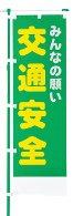 交通安全のぼり旗(既製品)NK-97