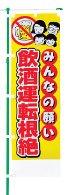 交通安全のぼり旗(既製品)NK-99